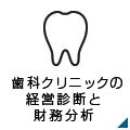 歯科クリニックの経営診断と財務分析
